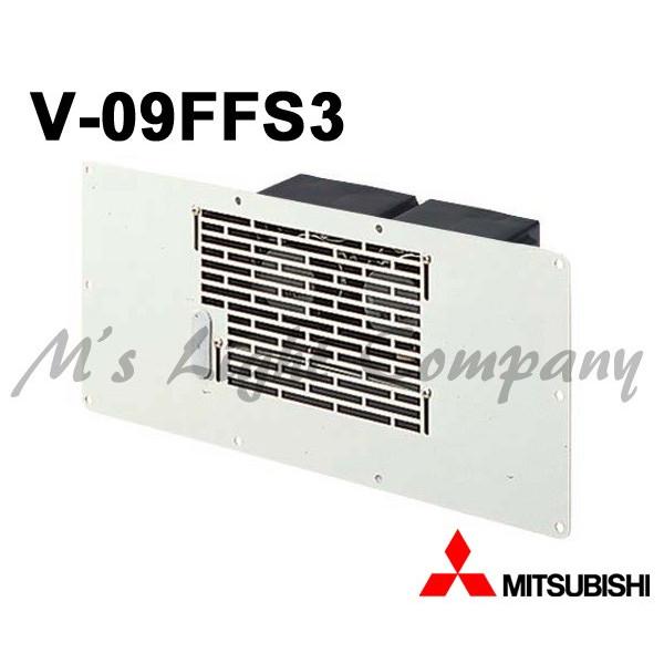 三菱 V-09FFS3 換気扇 床下用 3台セット 薄型 低騒音 プログラムタイマー機能 温度・湿度センサー内蔵コントローラー付 ツインエクストラファン搭載 『V09FFS3』