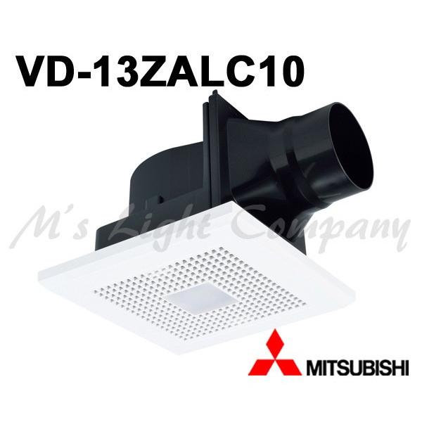 三菱 VD-13ZALC10 換気扇 サニタリー用 天井埋込形 風圧式シャッター 人感センサー付 低騒音形 24時間換気機能 HNコーティングプラス 『VD13ZALC10』