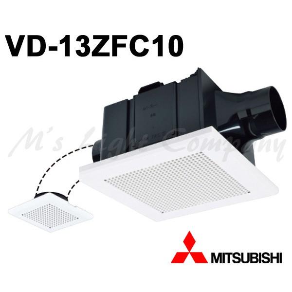 三菱 VD-13ZFC10 ダクト用換気扇 埋込形 排気用 速結端子接続 2部屋用 高効率・低騒音設計 風量調節板付 ハイブリッドナノコーティング・プラス 『VD13ZFC10』