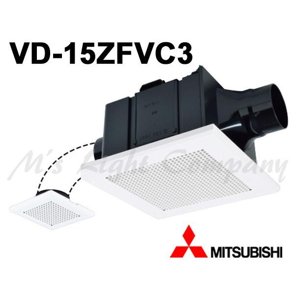 三菱 VD-15ZFVC3 換気扇 サニタリー用 天井埋込形 2部屋換気用 風圧式シャッター 24時間換気機能 DCブラシレスモーター HNコーティングプラス 『VD15ZFVC3』