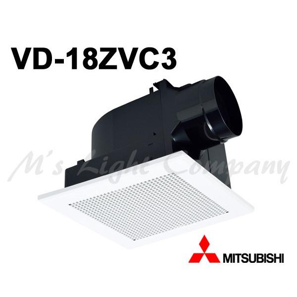 三菱 VD-18ZVC3 換気扇 サニタリー用 天井埋込形 風圧式シャッター 24時間換気機能 低騒音 DCブラシレスモーター HNコーティングプラス 『VD18ZVC3』