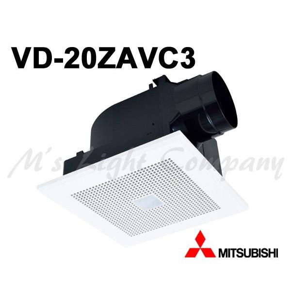 三菱 VD-20ZAVC3 換気扇 サニタリー用 天井埋込形 風圧式シャッター 24時間換気機能 人感センサー付 DCブラシレスモーター HNコーティングプラス 『VD20ZAVC3』