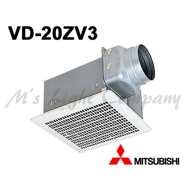 三菱 VD-20ZV3 換気扇 台所・湯沸室・厨房用 天井埋込形 風圧式シャッター 24時間換気機能 DCブラシレスモーター 『VD20ZV3』