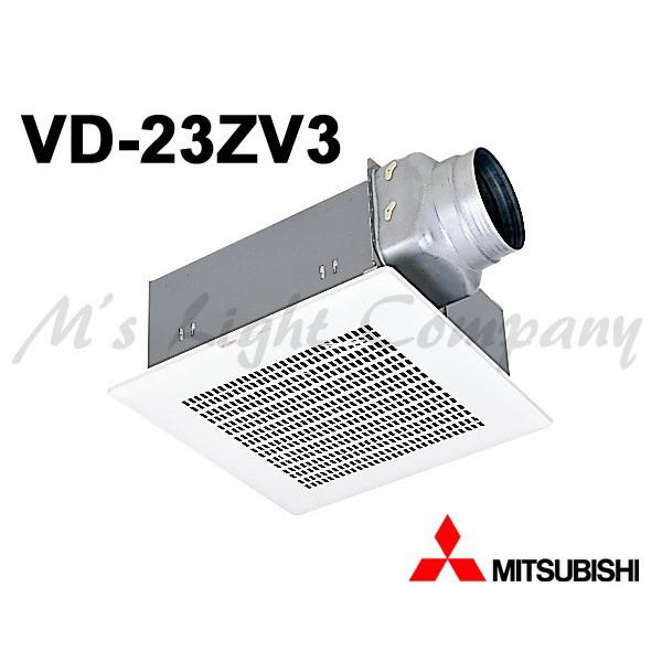 三菱 VD-23ZV3 換気扇 台所・湯沸室・厨房用 天井埋込形 風圧式シャッター 24時間換気機能 DCブラシレスモーター 『VD23ZV3』