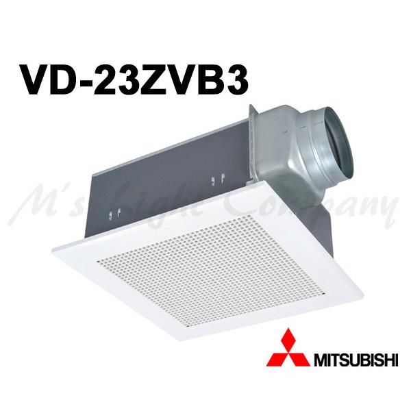 三菱 VD-23ZVB3 換気扇 サニタリー用 天井埋込形 風圧式シャッター 24時間換気機能 低騒音 DCブラシレスモーター HNコーティングプラス 『VD23ZVB3』