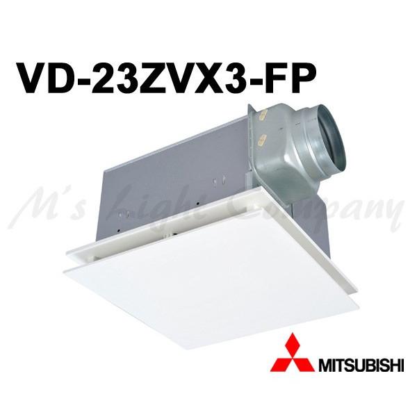 三菱 VD-23ZVX3-FP 換気扇 居間・事務所・店舗用 天井埋込形 風圧式シャッター 24時間換気機能 DCブラシレスモーター HNコーティングプラス 『VD23ZVX3FP』
