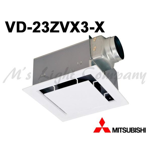 三菱 VD-23ZVX3-X 換気扇 居間・事務所・店舗用 天井埋込形 風圧式シャッター 24時間換気機能 DCブラシレスモーター HNコーティングプラス 『VD23ZVX3X』