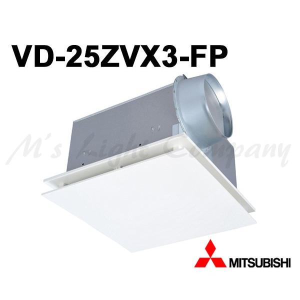 三菱 VD-25ZVX3-FP 換気扇 居間・事務所・店舗用 天井埋込形 風圧式シャッター 24時間換気機能 DCブラシレスモーター HNコーティングプラス 『VD25ZVX3FP』