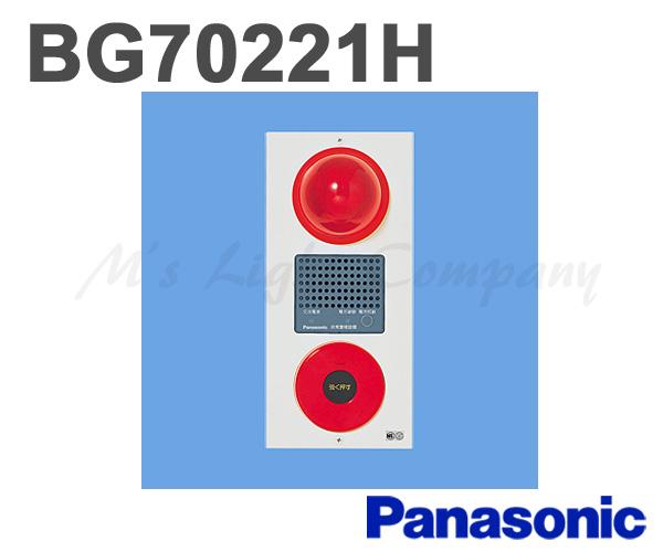 パナソニック BG70221H 非常警報設備複合装置 埋込型内器
