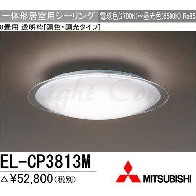 三菱 EL-CP3813M 1HZ LEDシーリングライト 居室用 天井用 8畳用 電球色~昼光色 3800lm 調色・調光機能 リモコン付『ELCP3813M1HZ』