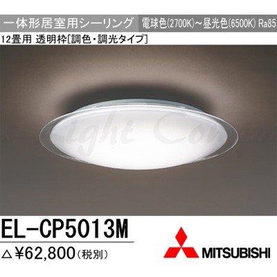 三菱 EL-CP5013M 1HZ LEDシーリングライト 居室用 天井用 12畳用 電球色~昼光色 5000lm 調色・調光機能 リモコン付『ELCP5013M1HZ』