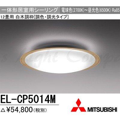 三菱 EL-CP5014M 1HZ LEDシーリングライト 居室用 天井用 12畳用 電球色~昼光色 4700lm 調色・調光機能 リモコン付『ELCP5014M1HZ』