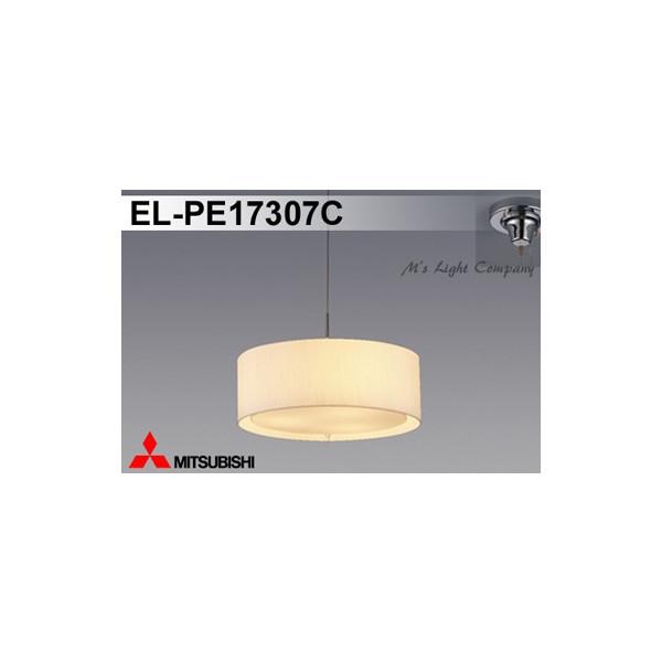 三菱 EL-PE17307C ペンダント LED電球タイプ 多灯ペンダント 小形電球形 口金E17 ランプ別売 『ELPE17307C』
