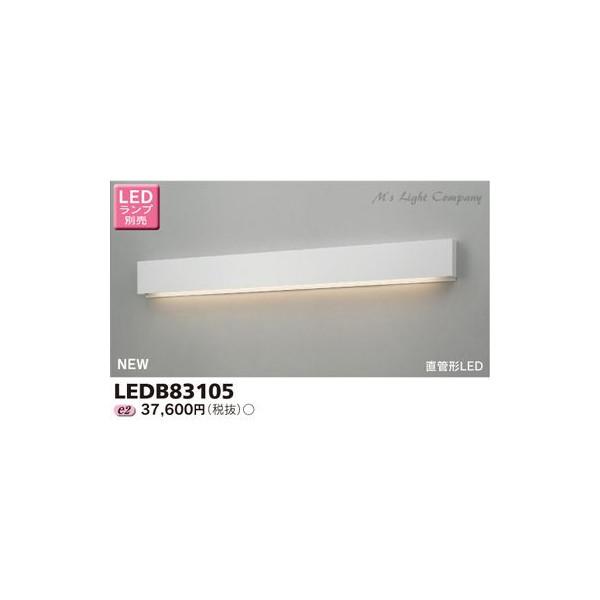東芝 LEDB83105 LEDベースライト ブラケット 直管形 初期照度補正機能付 ランプ別売