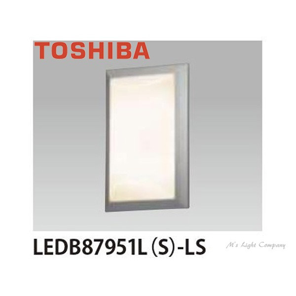 東芝 LEDB87951L(S)-LS LEDポーチ灯 LED一体形 防雨形 白熱灯器具60Wクラス 壁面専用 横向取付可能 センサーなし 『LEDB87951LSLS』