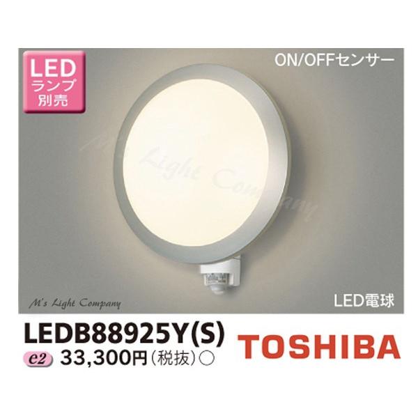 東芝 LEDB88925Y(S) LED 屋外ブラケット 防雨形 ON/OFFセンサー付 シルバー ランプ別売 『LEDB88925YS』