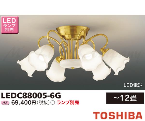 東芝 LEDC88005-6G LEDシャンデリア ~12畳 下面開放 ランプ別売 『LEDC880056G』