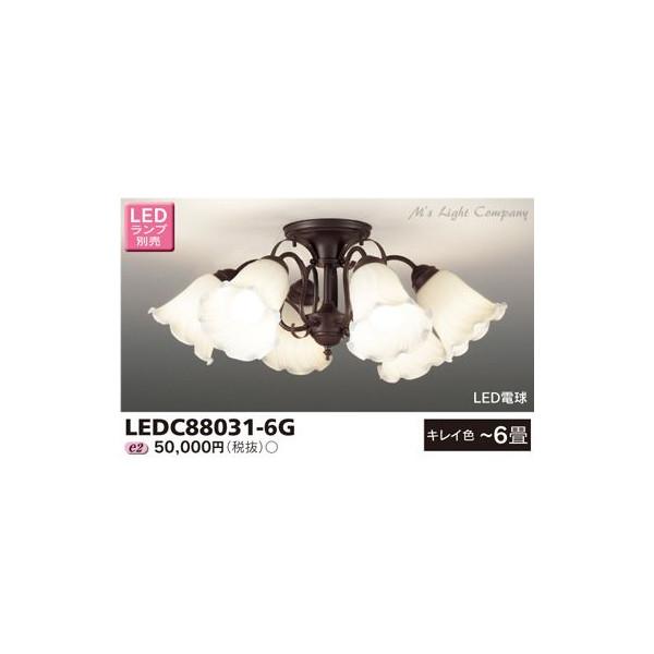 東芝 LEDC88031-6G シャンデリア ~6畳 ランプ別売 『LEDC880316G』