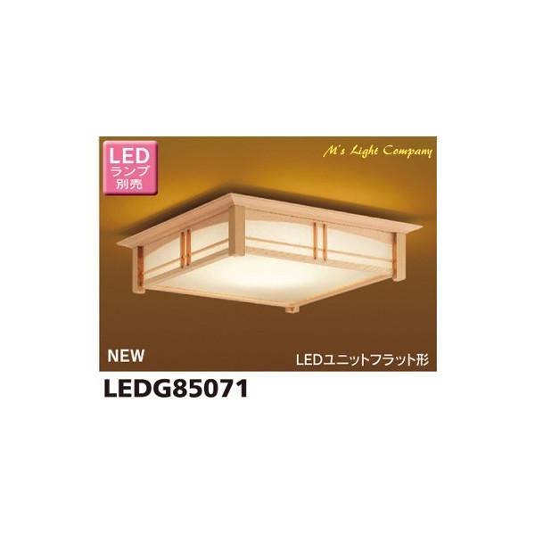 東芝 LEDG85071 LED小形シーリングライト LEDユニットフラット形 30Wクラス ランプ別売