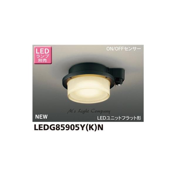 東芝 LEDG85905Y(K)N 軒下シーリング LEDユニットフラット形 センサータイプ 防雨形 白熱灯器具60Wクラス 『LEDG85905YKN』