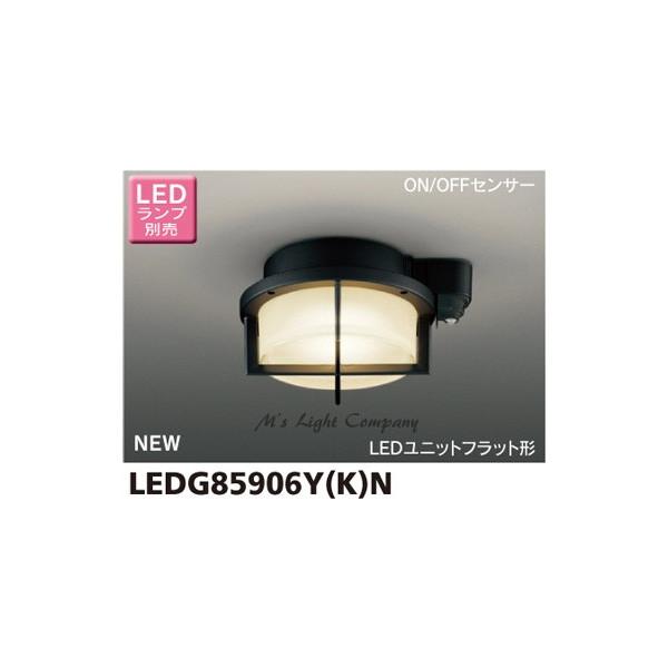 東芝 LEDG85906Y(K)N 軒下シーリング LEDユニットフラット形 センサータイプ 防雨形 白熱灯器具60Wクラス 『LEDG85906YKN』