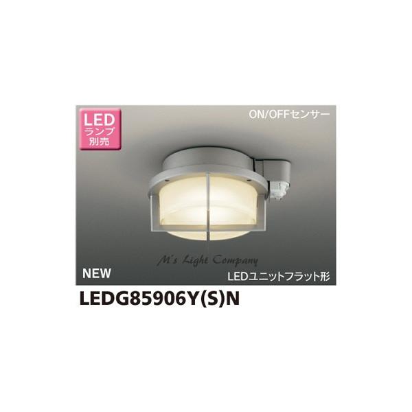 東芝 LEDG85906Y(S)N 軒下シーリング LEDユニットフラット形 センサータイプ 防雨形 白熱灯器具60Wクラス 『LEDG85906YSN』
