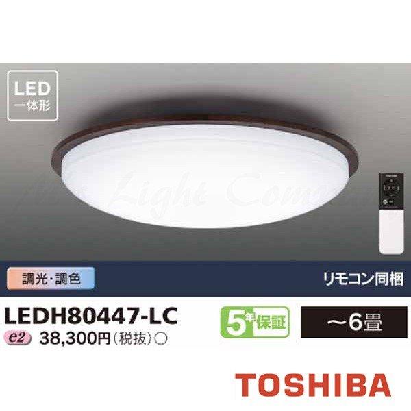 東芝 LEDH80447-LC LEDシーリングライト ~6畳 3600lm 調光・調色対応 プルスイッチなし リモコン付 『LEDH80447LC』