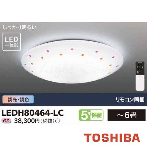 東芝 LEDH80464-LC LEDシーリングライト ~6畳 3699lm 調光・調色対応 プルスイッチなし リモコン付 『LEDH80464LC』