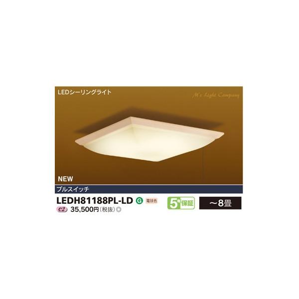 東芝 LEDH81188PL-LD LED和風照明 ON/OFF LEDシーリングライト ~8畳 プルスイッチ付 電球色 『LEDH81188PLLD』