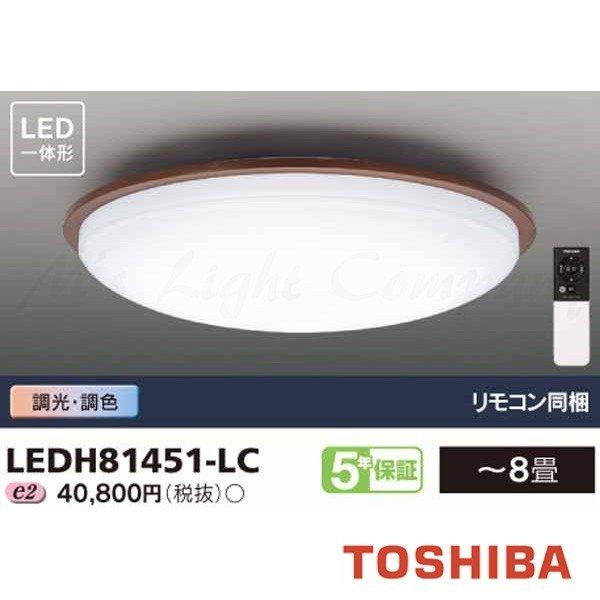 東芝 LEDH81451-LC LEDシーリングライト ~8畳 4200lm 調光・調色対応 プルスイッチなし リモコン付 『LEDH81451LC』