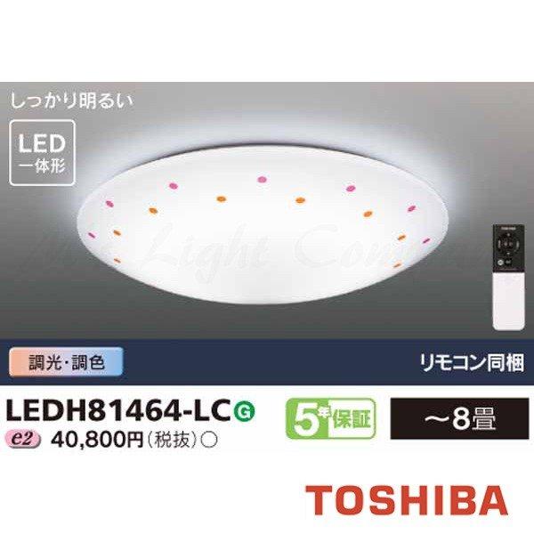東芝 LEDH81464-LC LEDシーリングライト ~8畳 4299lm 調光・調色対応 プルスイッチなし リモコン付 『LEDH81464LC』