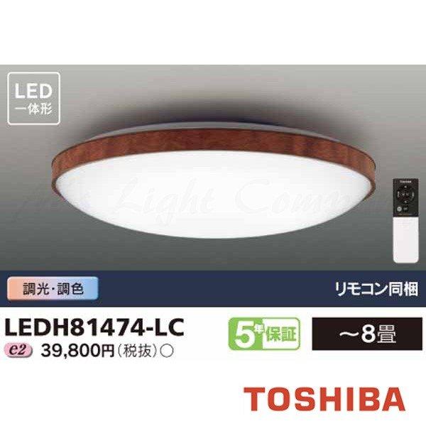 東芝 LEDH81474-LC LEDシーリングライト ~8畳 4000lm 調光・調色対応 プルスイッチなし リモコン付 『LEDH81474LC』