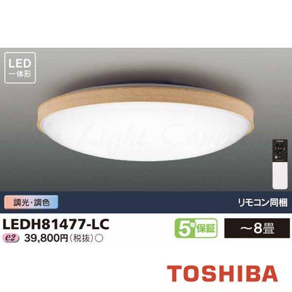 東芝 LEDH81477-LC LEDシーリングライト ~8畳 4000lm 調光・調色対応 プルスイッチなし リモコン付 『LEDH81477LC』