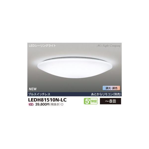 東芝 LEDH81510N-LC LEDシーリングライト 高演色LEDシーリングライト ~8畳 リモコン別売 『LEDH81510NLC』