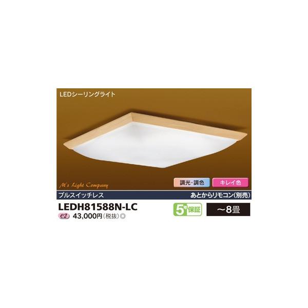 東芝 LEDH81588N-LC 和風照明 高演色LEDシーリングライト プルスイッチレス リモコン別売 ~8畳 『LEDH81588NLC』