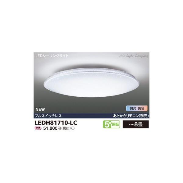 東芝 LEDH81710-LC LEDシーリングライト 高演色LEDシーリングライト ~8畳 リモコン別売 『LEDH81710LC』