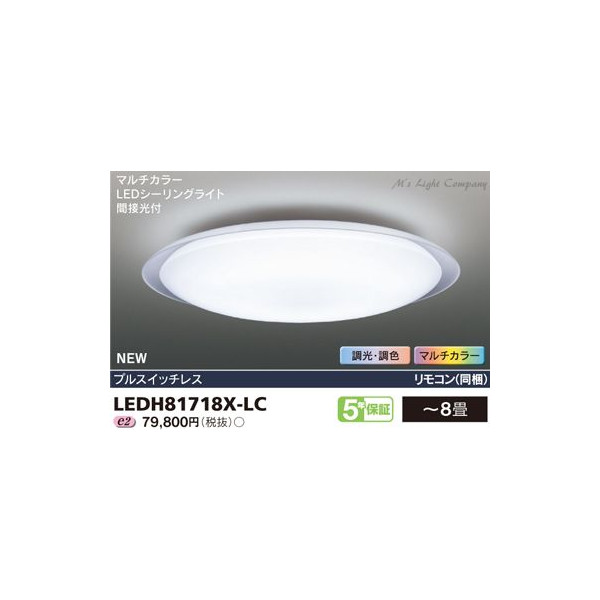 東芝 LEDH81718X-LC マルチカラーLEDシーリングライト リモコン同梱 ~8畳 『LEDH81718XLC』