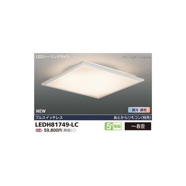 東芝 LEDH81749-LC LEDシーリングライト 高演色LEDシーリングライト ~8畳 『LEDH81749LC』