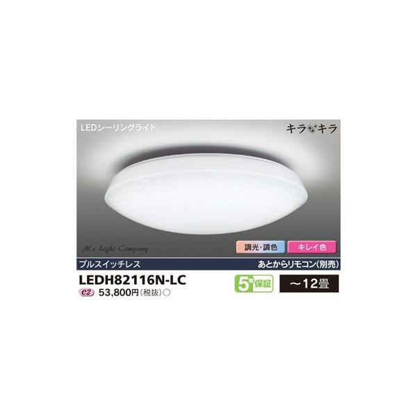 東芝 LEDH82116N-LC 高演色LEDシーリングライト キラキラタイプ プルスイッチレス ~12畳 リモコン別売 『LEDH82116NLC』