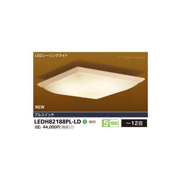 東芝 LEDH82188PL-LD LED和風照明 ON/OFF LEDシーリングライト ~12畳 プルスイッチ付 電球色 『LEDH82188PLLD』