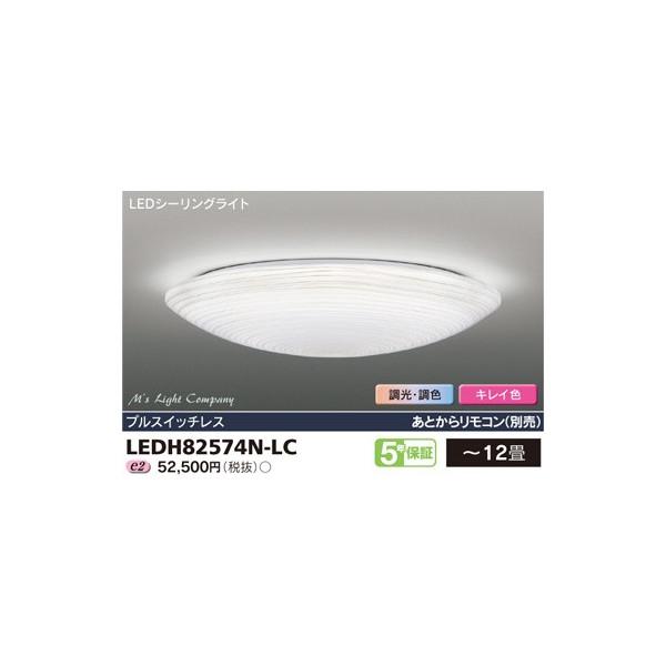 東芝 LEDH82574N-LC 和風照明 高演色LEDシーリングライト プルスイッチレス リモコン別売 ~12畳 『LEDH82574NLC』