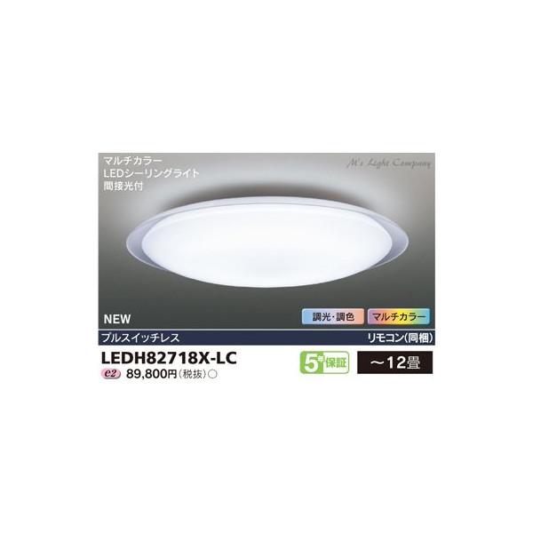 東芝 LEDH82718X-LC マルチカラーLEDシーリングライト リモコン同梱 ~12畳 『LEDH82718XLC』