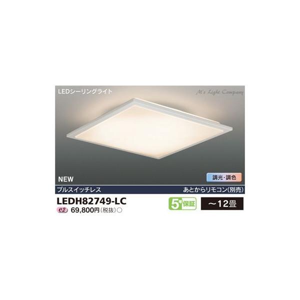 東芝 LEDH82749-LC LEDシーリングライト 高演色LEDシーリングライト ~12畳 『LEDH82749LC』