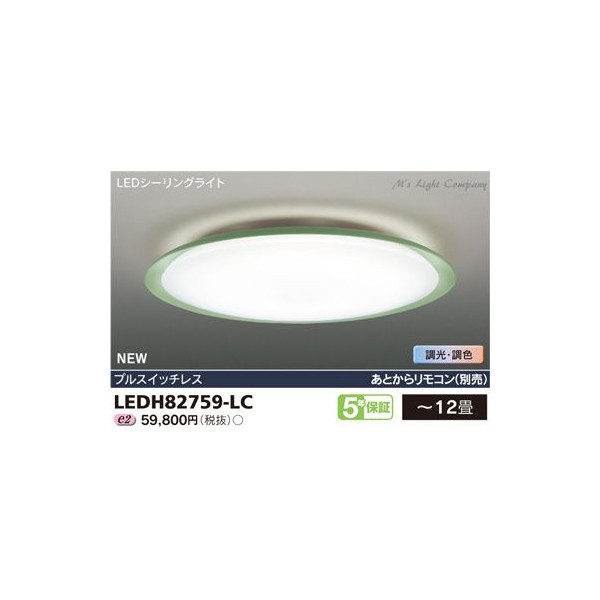 東芝 LEDH82759-LC LEDシーリングライト 高演色LEDシーリングライト ~12畳 『LEDH82759LC』
