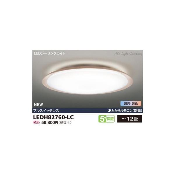東芝 LEDH82760-LC LEDシーリングライト 高演色LEDシーリングライト ~12畳 『LEDH82760LC』