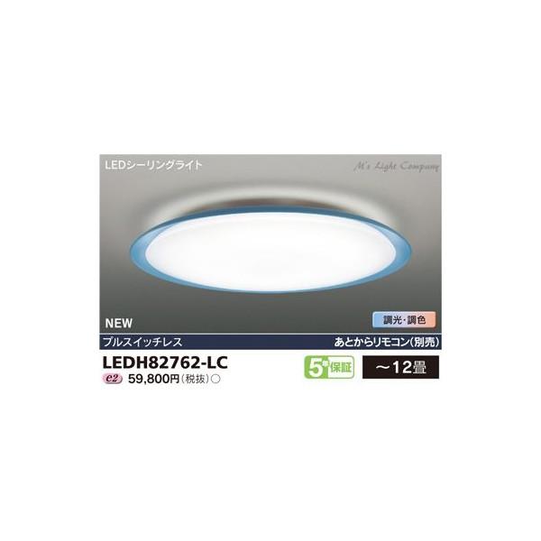 東芝 LEDH82762-LC LEDシーリングライト 高演色LEDシーリングライト ~12畳 『LEDH82762LC』