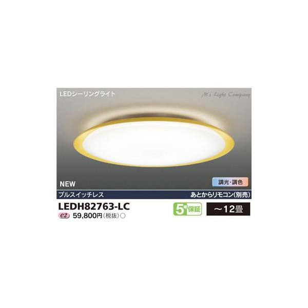 東芝 LEDH82763-LC LEDシーリングライト 高演色LEDシーリングライト ~12畳 『LEDH82763LC』