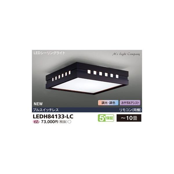 東芝 LEDH84133-LC LEDシーリングライト ワイド調光タイプ スクエア リモコン付 ~10畳 『LEDH84133LC』