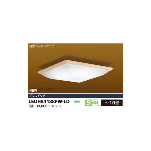 東芝 LEDH84188PW-LD LED和風照明 ON/OFF LEDシーリングライト ~10畳 プルスイッチ付 昼白色 『LEDH84188PWLD』
