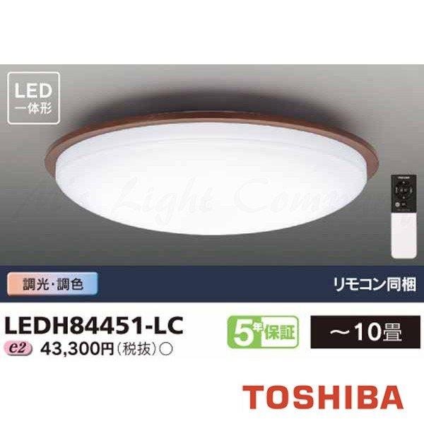 東芝 LEDH84451-LC LEDシーリングライト ~10畳 4800lm 調光・調色対応 プルスイッチなし リモコン付 『LEDH84451LC』